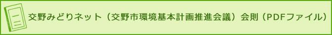 交野みどりネット(交野市環境基本計画推進会議)会則(PDFファイル)