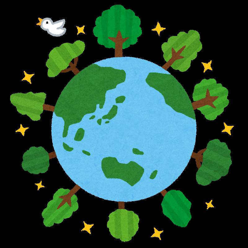 うつくしい地球
