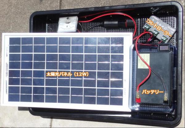自宅で稼働中のミニ太陽光発電システム