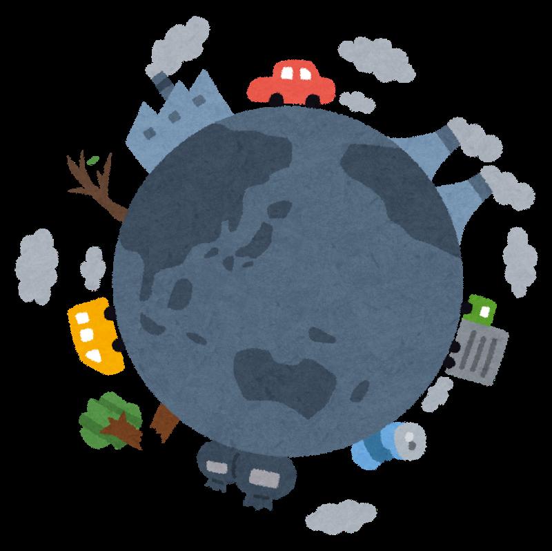 汚染された環境の地球