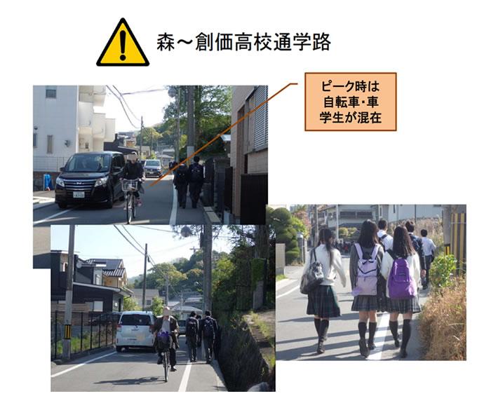 森~創価高校通学路 危険:ピーク時は、自転車・車・学生が混在