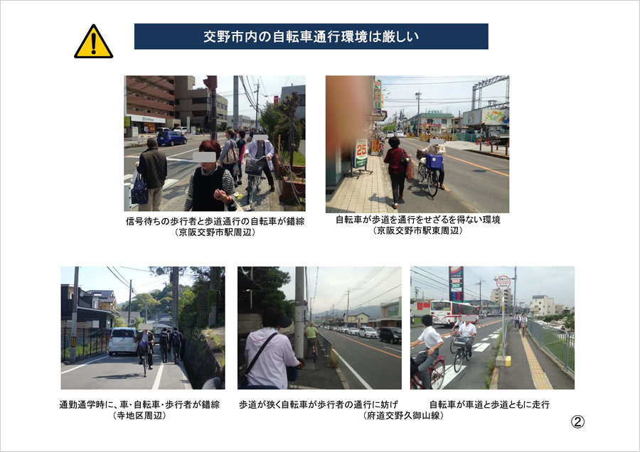交野市内の自転車通行環境は厳しい