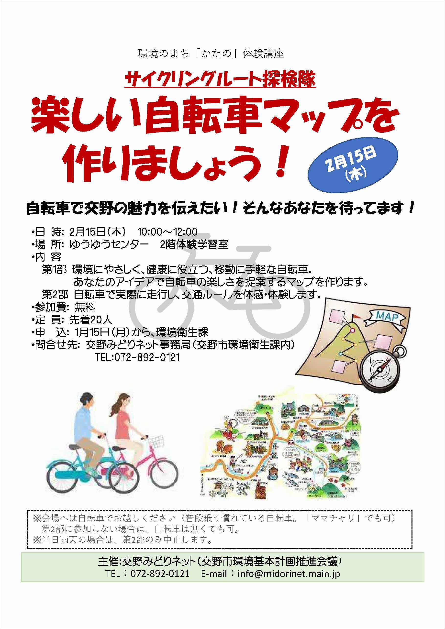 ~サイクリングルート探検隊~楽しい自転車マップを 作りましょう!
