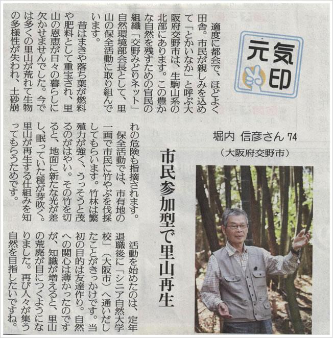2018年5月2日付読売新聞掲載記事
