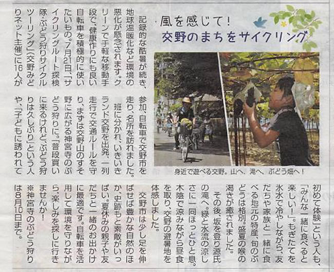 2018年8月1日付け「マイライフ新聞」