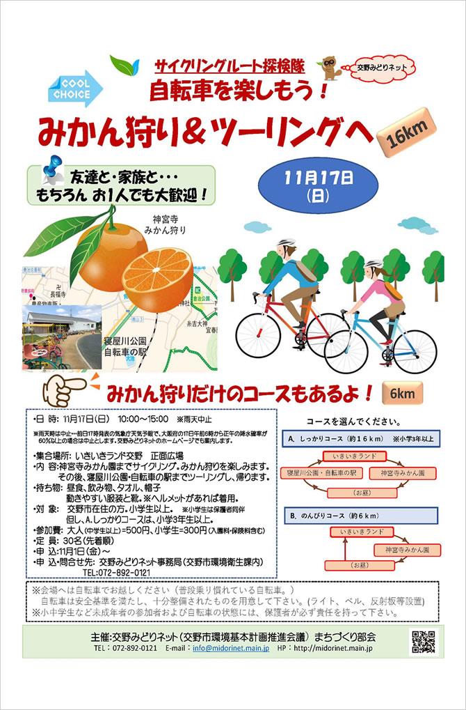 『みかん狩り&ツーリングへ16km 自転車を楽しもう!サイクリングルート探検隊』