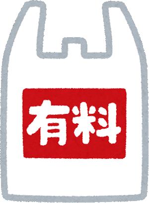 有料プラスチック製買い物袋