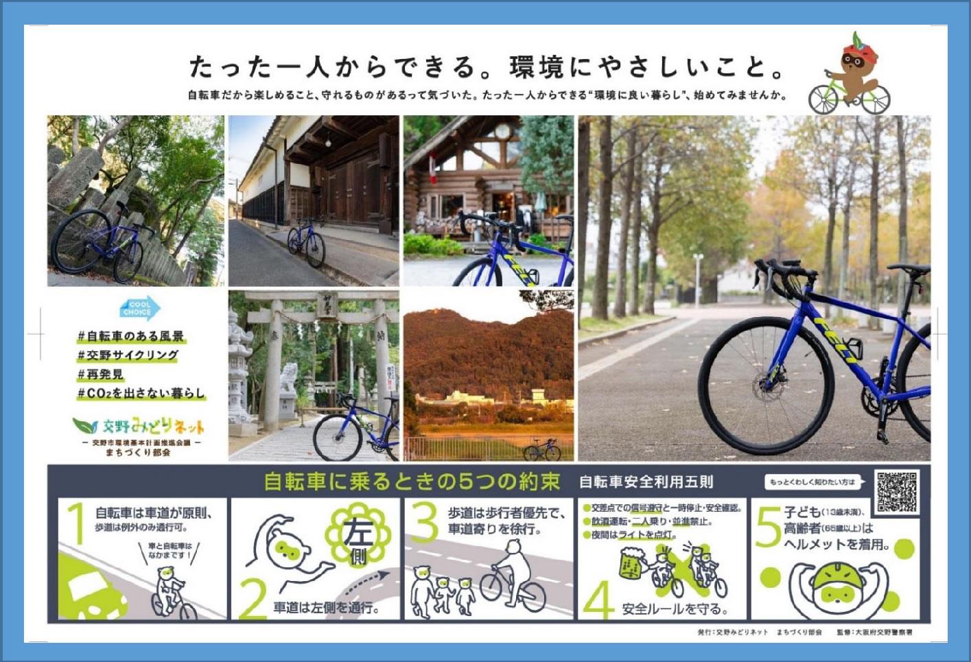 自転車安全運転啓発ポスター