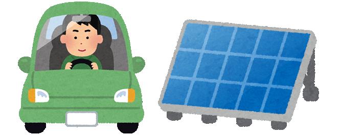 エコドライブとソーラーパネル